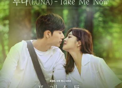 Luna (루나) – Take Me Now