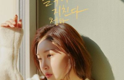 Chungha (청하) – Everybody Has (솔직히 지친다)