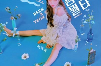 Baek A Yeon (백아연) – Looking For Love (썸 타긴 뭘 타)