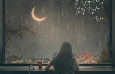 Solji – Rains again (오늘따라 비가 와서 그런가 봐)