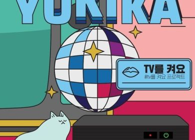 Yukika (유키카) – Love in TV World (TV를 켜요)