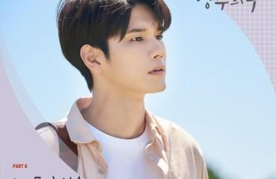 Ong Seongwu (옹성우) – Late Regret (왜 몰랐었을까)
