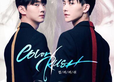 Ryu Sujeong (류수정) – Color Rush
