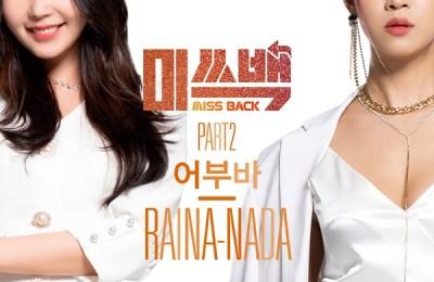 Raina (레이나) & Nada (나다) – Piggyback Ride (어부바)