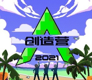 创造营 CHUANG2021 – Chuang To-Gather, Go! (我们一起闯)