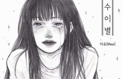 Mew (미유) – Ghosting (잠수이별)