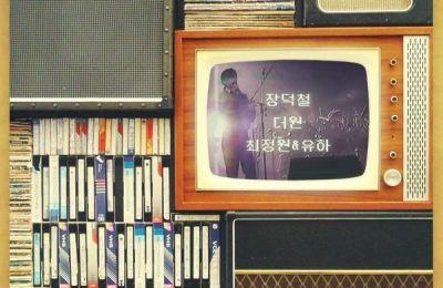 Choi Jungwon (최정원) & YOUHA (유하) – Darkness, the starlight (어둠 그 별빛)