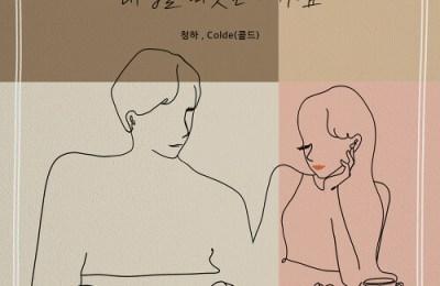 Chungha (청하) & Colde – My Lips Like Warm Coffee (내 입술 따뜻한 커피처럼)