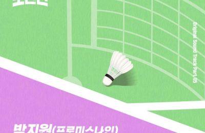 Park Jiwon (박지원) – Cloud