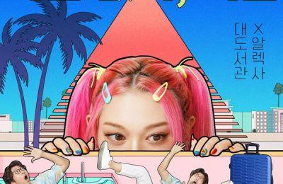 AleXa (알렉사) & DaeDo (대도서관) – Summer Breeze (나만 없어, 여름)