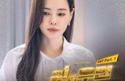 Chungha (청하) – Someday