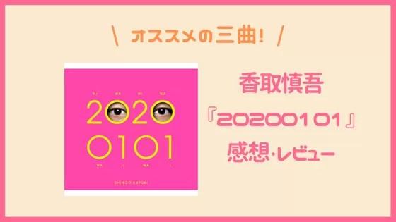 20200101アイキャッチ