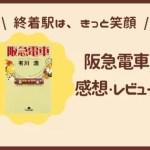 阪急電車アイキャッチ画像