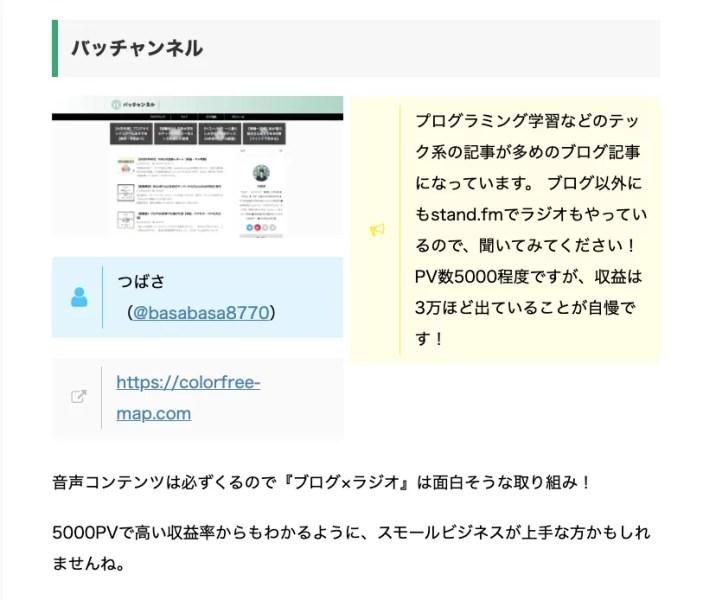 大学生ブロガー紹介デモ画像(PC版)画像