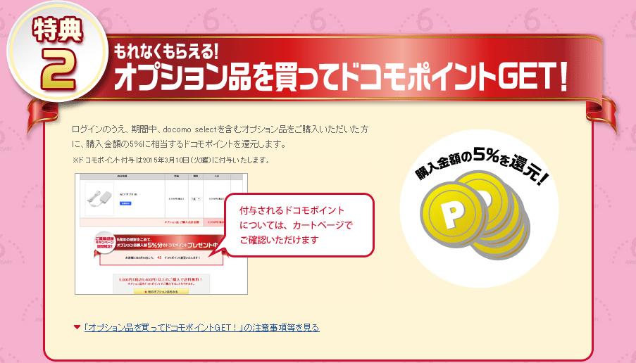 docomo-online-shop_6th-anniversary_campaign_2