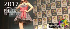 【COLORFUL COLLECTION LIGHT VOL.4】9月2日 広島最大級のファッションイベント #カラコレLight #ファッションショー @ 「マリーナホップ」マーメイドスペース | 広島市 | 広島県 | 日本