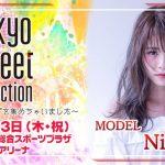 【TOKYO STREET COLLECTION】NiCO出演!!