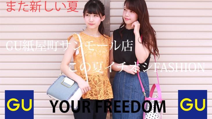 GU~YOUR FREEDOM~ この夏イチオシFASHIONをご紹介!!