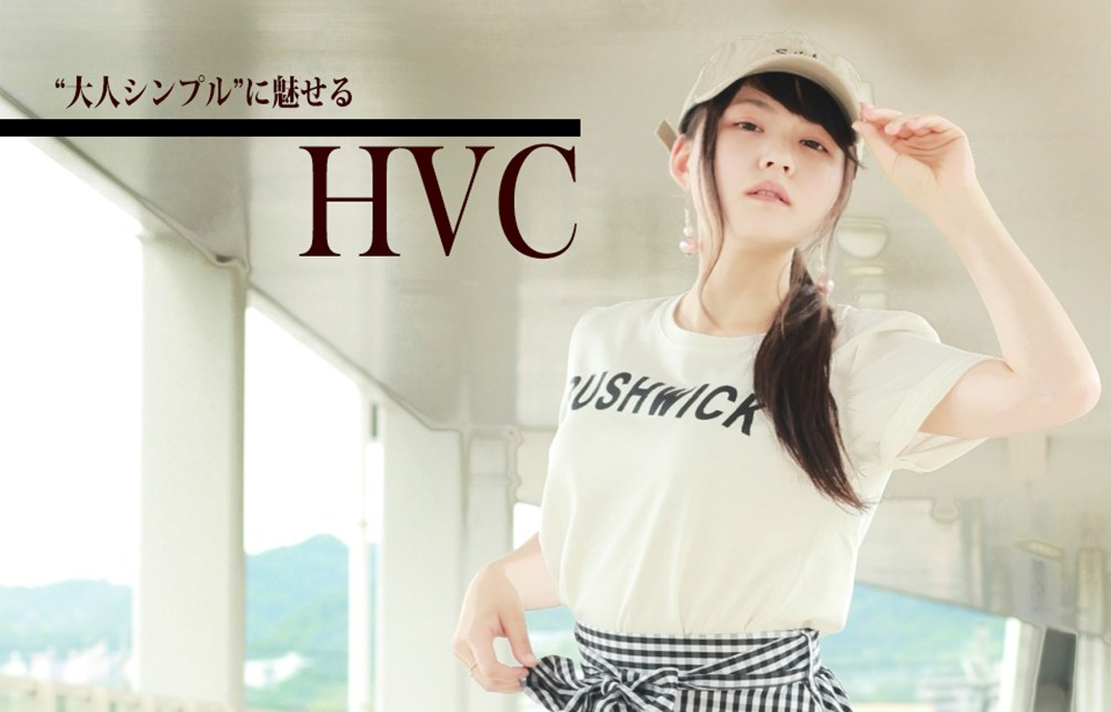 大人シンプルに魅せるHVC