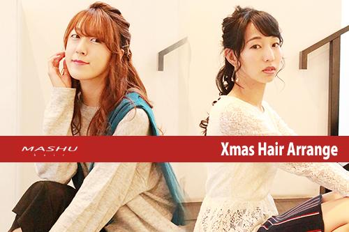MASHU流クリスマスヘアーアレンジ