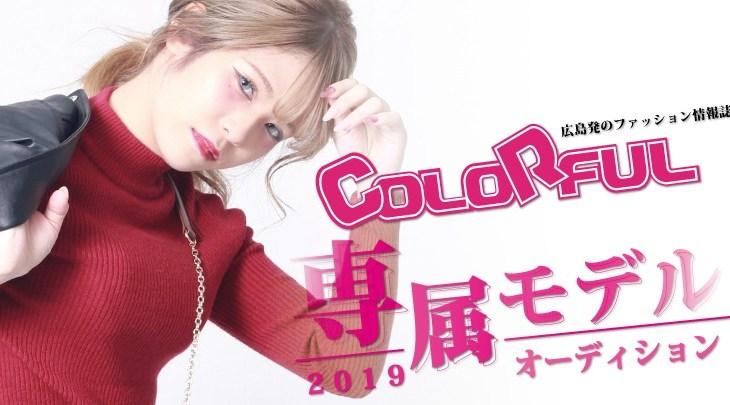 雑誌COLORFUL専属モデル公開オーディション開催!!