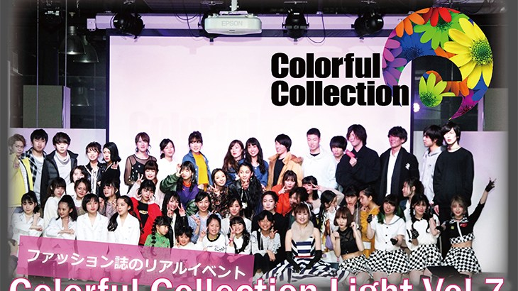 Colorful Collection Light vol.7 レポート