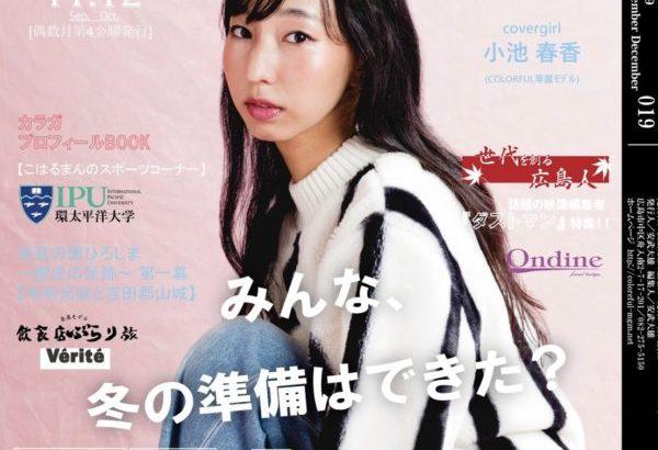 雑誌COLORFUL最新号発行!!!!!