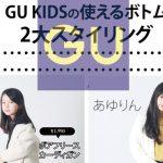 GU KIDSの使えるボトムスタイリング