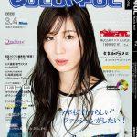 雑誌COLORFUL最新号が発行されました!!