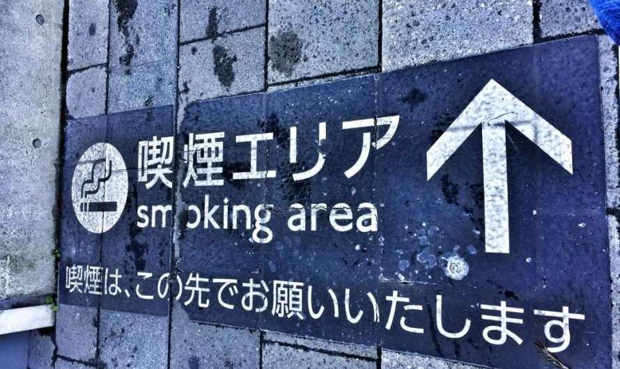 Rauchverbot in Tokio