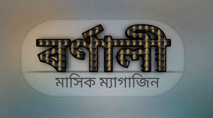 Bornali Magazine