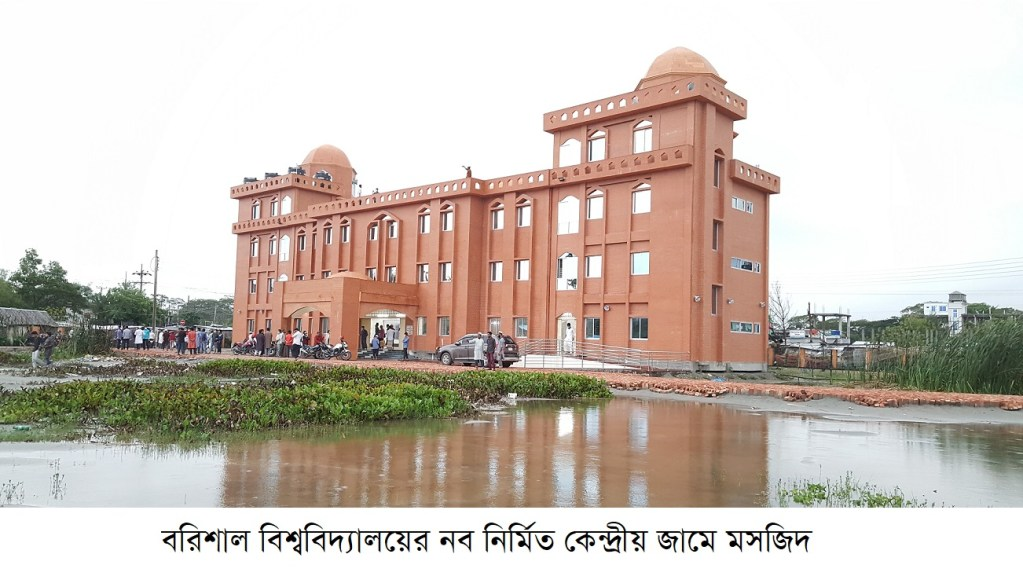 Barishal University