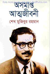 অসমাপ্ত আত্ম জীবনী শেখ মুজিবুর রহমান PDF বই