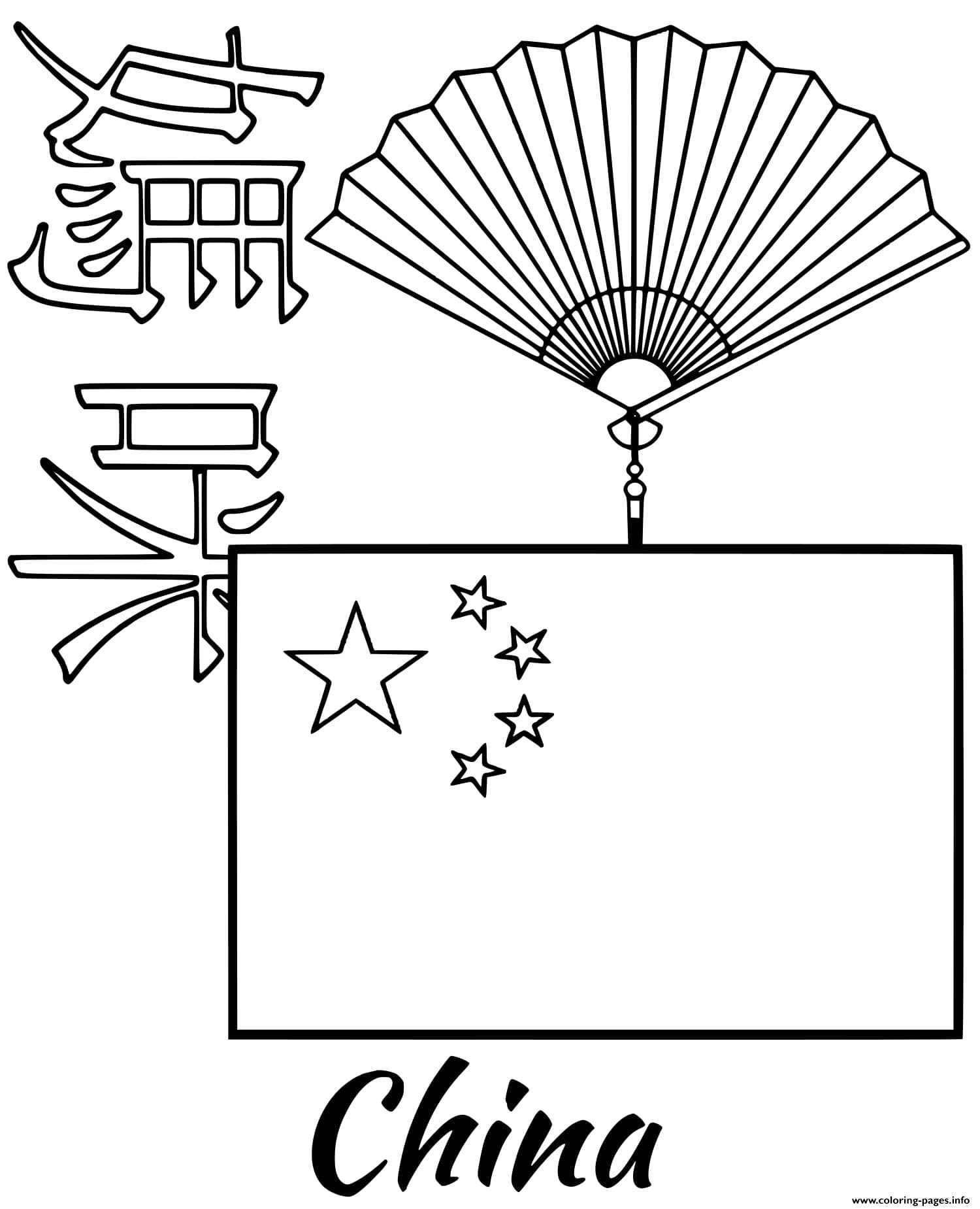 China Flag Letters Coloring Pages Printable