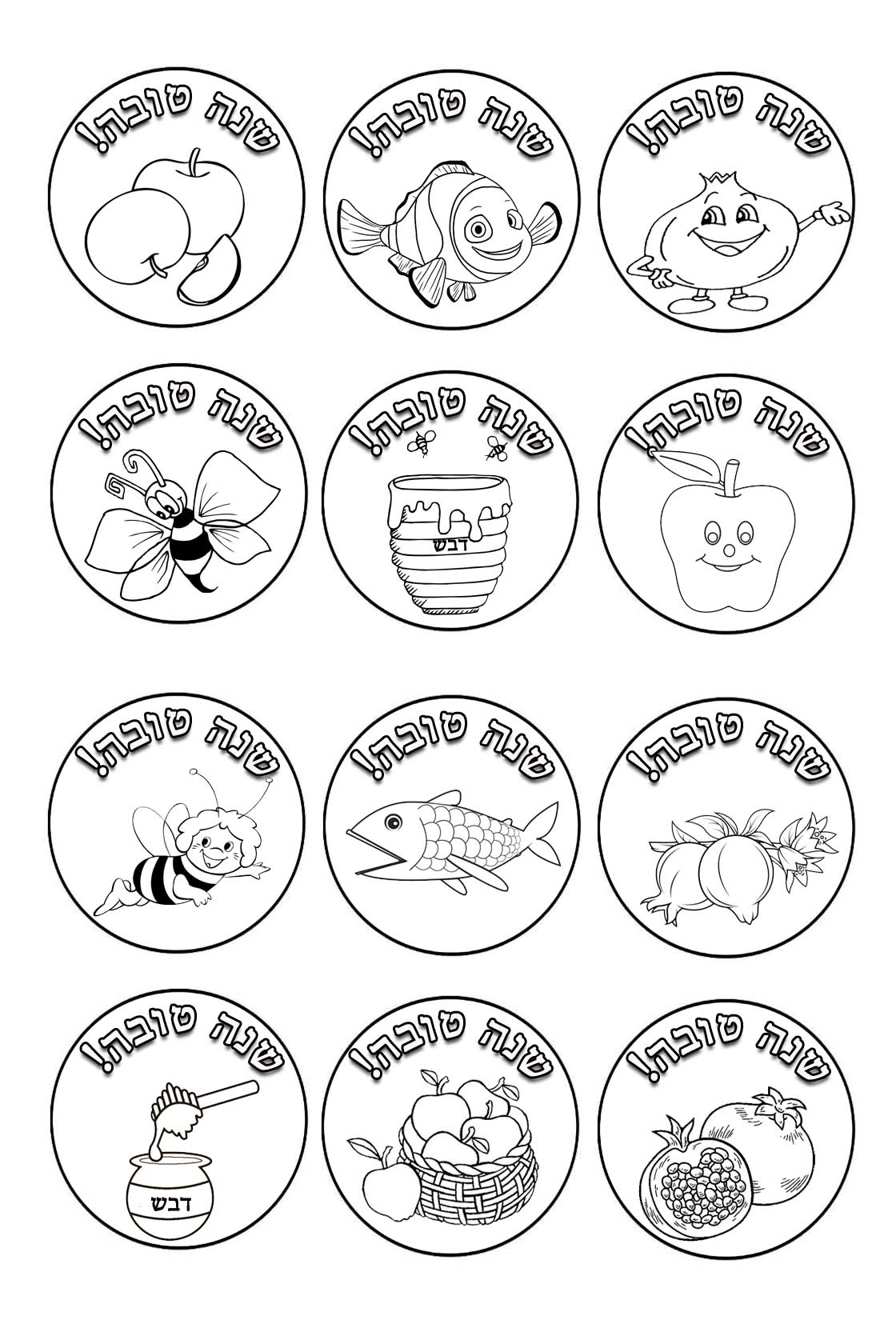 Rosh Hashana Coloring Pages