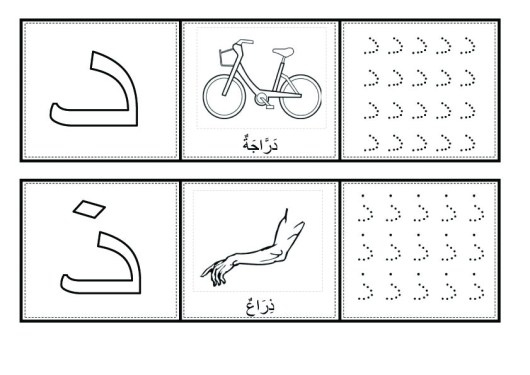 Arabic-alphabet-coloring-and-writing-pages