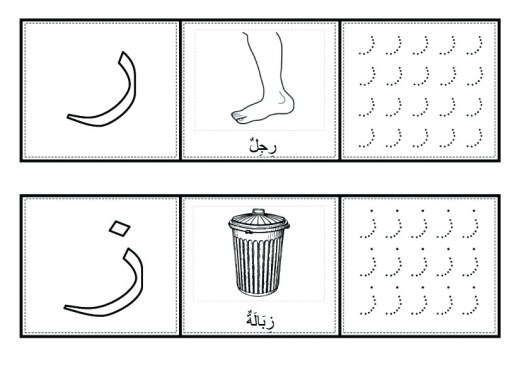 Arabic-alphabet-coloring-pages-to-learn-how-to-write-and-read