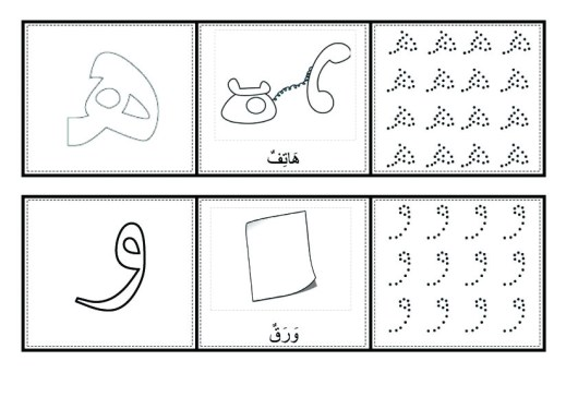 Arabic-alphabet-haa-and-wawu-coloring-pages