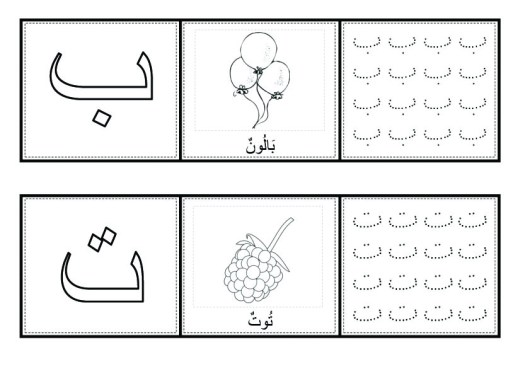 Arabic-alphabet-writing-and-coloring