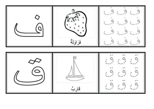 Arabic-font-fa-and-qaf-writing-for-kids