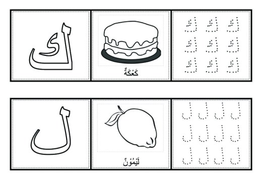 Arabic-font-hijaiyah-kaf-and-lam-writing-for-kids