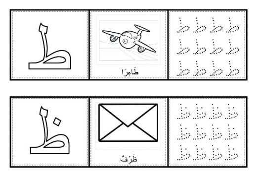 Arabic-hijaiyah-alphabet-coloring-pages