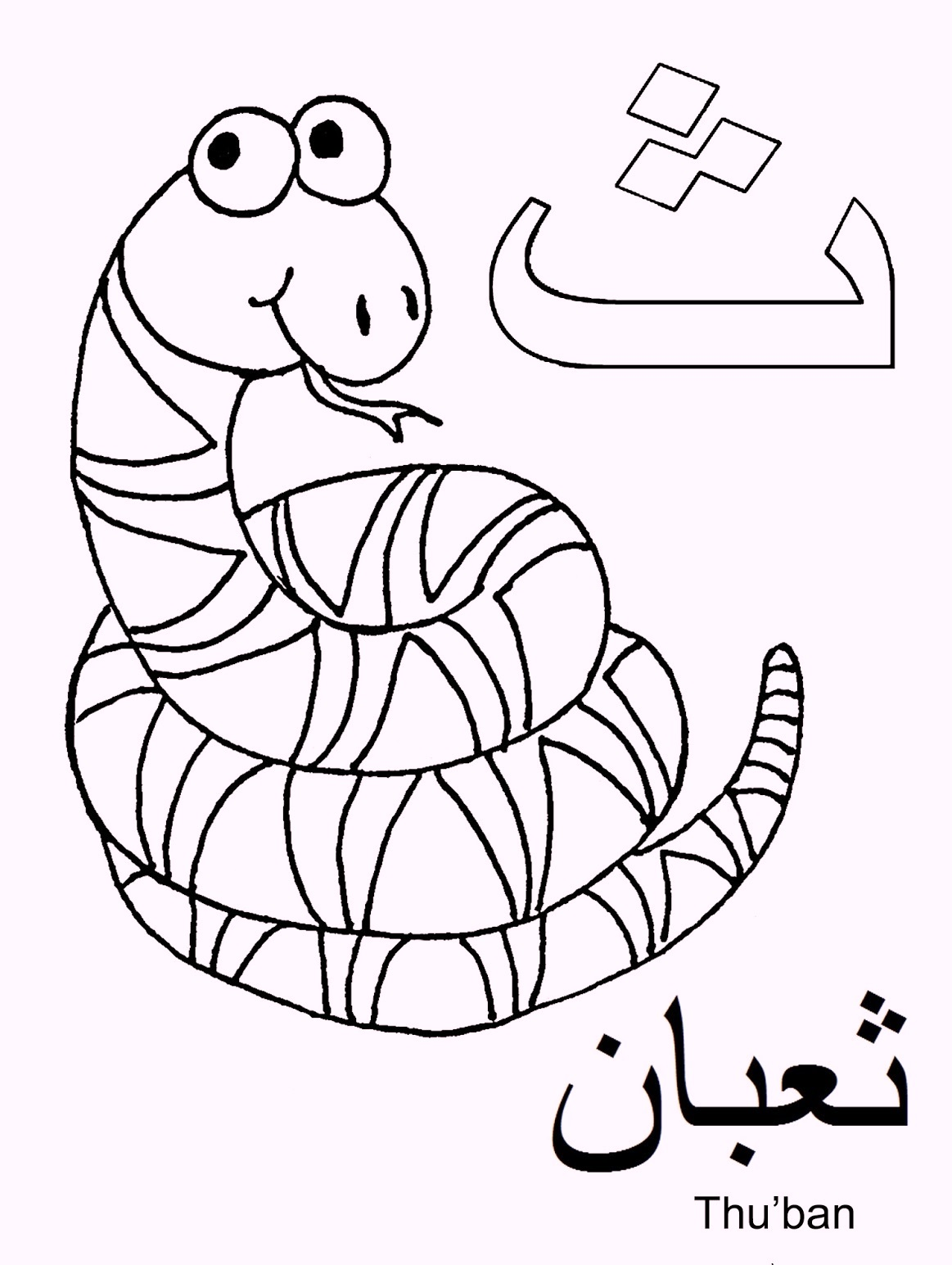 Tsa Arabic Hijaiyah Alphabet Coloring Pages