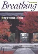 breathing表紙