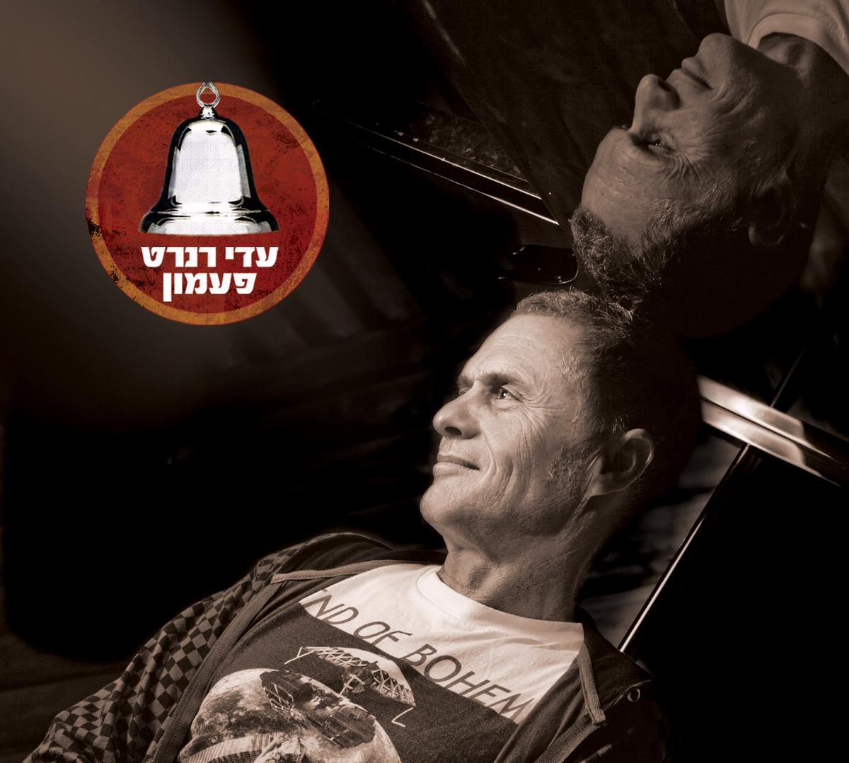 """""""הנגנים"""" חלק שני- אלקנה כהן על נגני הסשנים שעשו את השירים הגדולים של המוזיקה הישראלית."""