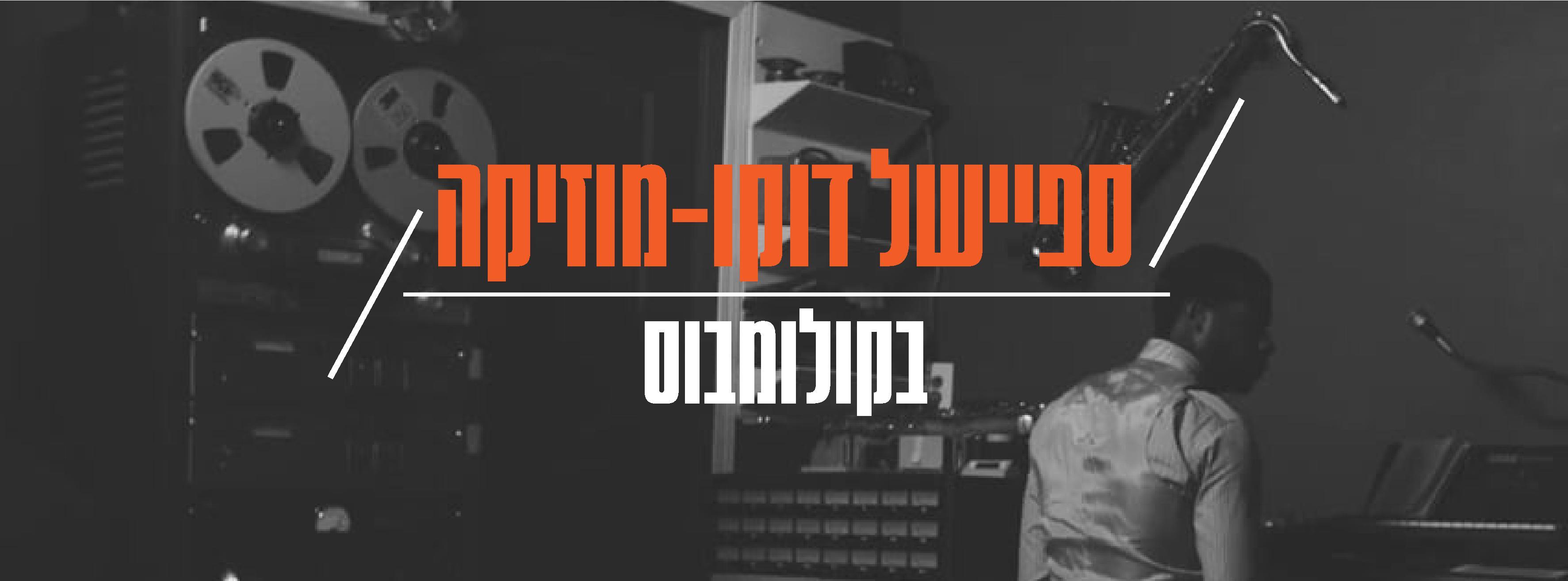 ספיישל דוקו-מוזיקה: צוות המגזין של קולומבוס ממליץ על סרטי דוקו מוזיקליים נבחרים