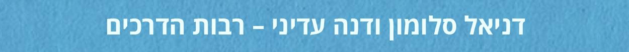 modulation-israeli-daniel-01