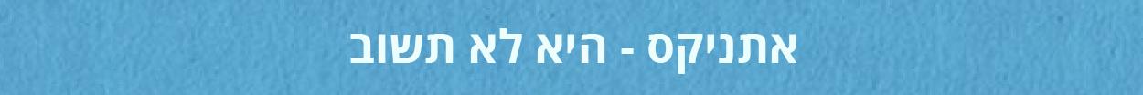 modulation-israeli-etnix-01