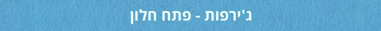 modulation-israeli-girraffe-01