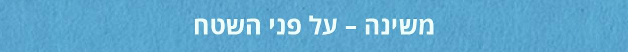 modulation-israeli-mashina-01